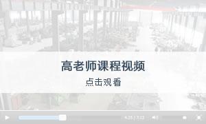 为企网精益课程视频