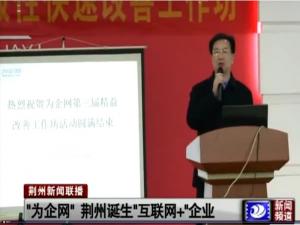 荆州市委常委、副市长参加为企网第三期改善工作坊成果汇报