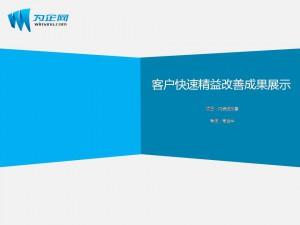 结果证明实力——【为企网】客户精益改善工作坊成果展示