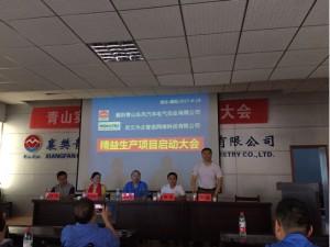 襄阳青山实业精益改善项目正式启动