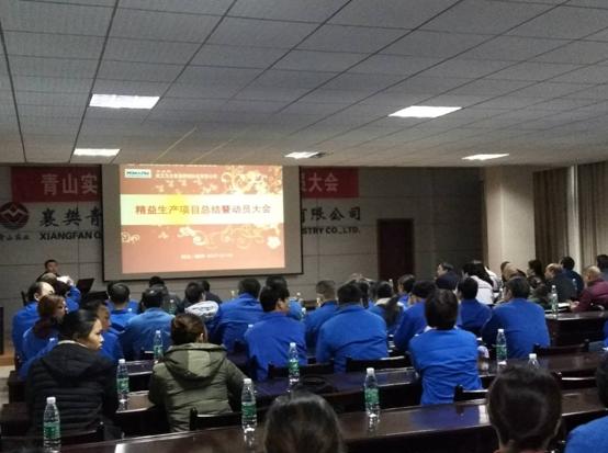 襄阳青山实业精益项目圆满结束